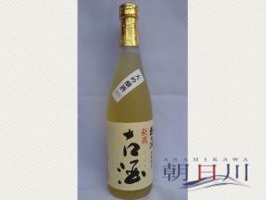 【朝日川】秘蔵古酒大吟醸 2002年