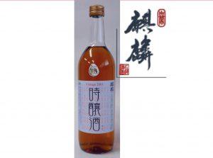 【麒麟】時釀酒 高ね錦 Vintage2001