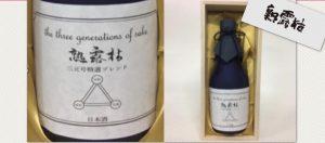 【熟露枯】3元号(昭和・平成・令和)スペシャルブレンド大吟醸