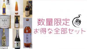 【長期熟成酒研究会】幹事蔵6社・全7種類セット
