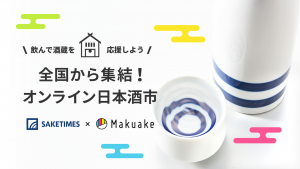 0makuake_top