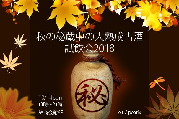 秋の熟成中の秘蔵古酒大試飲会